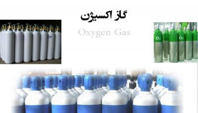 کاربرد گاز اکسیژن در صنعت